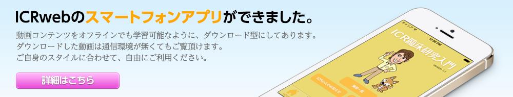 ICRwebのスマートフォンアプリができました!
