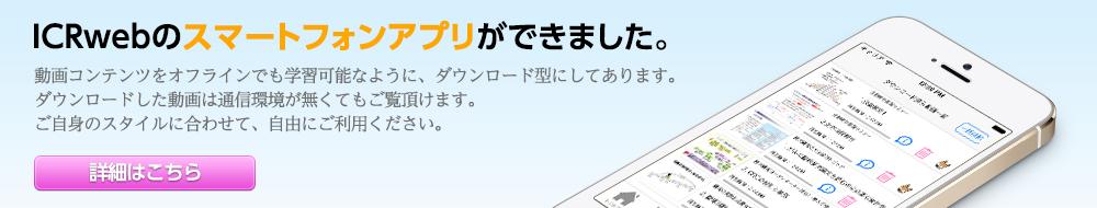 ICRwebのスマートフォンアプリができました。